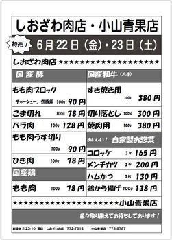 しおざわ肉店2012年6月の特売情報