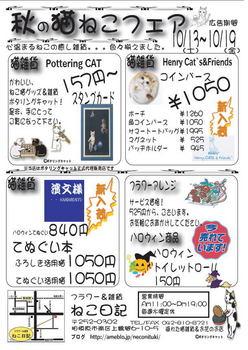 猫雑貨 ねこグッズの ねこ日記 秋の猫ねこフェア
